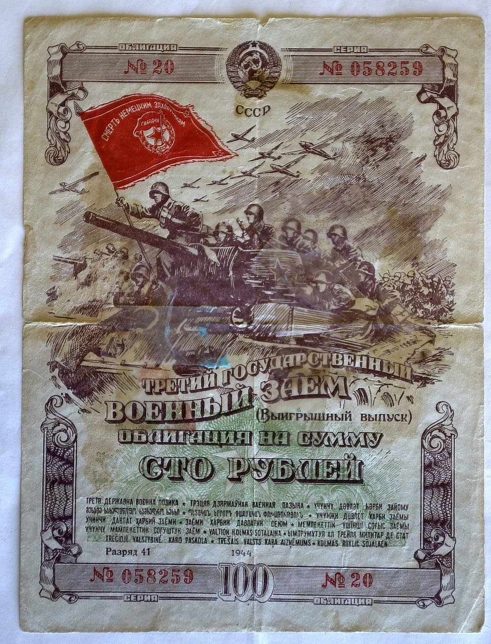Gurman's Red Army citation