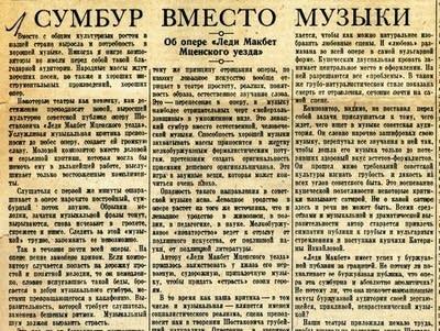14b66a 20170421 shostakovich pravda